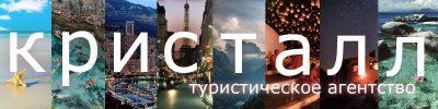 Туристическое агентство Кристалл